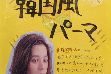最新トレンドヘア✨韓国風パーマ!